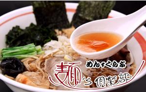 麺's倶楽部