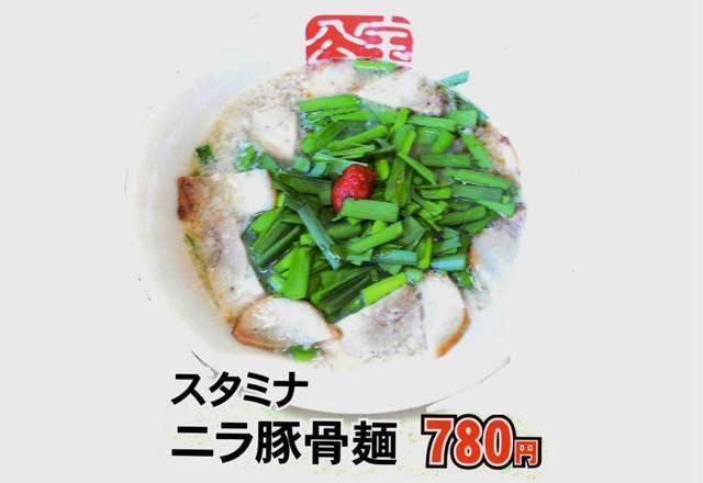 二戸 ラーメン宝介 スタミナニラ豚骨麺