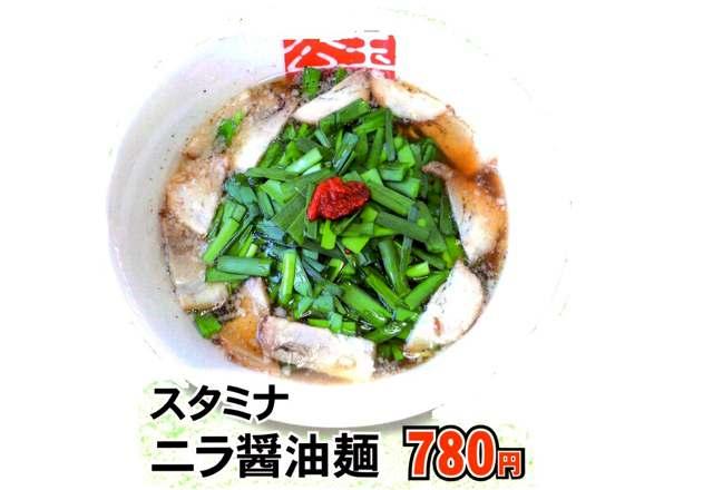 二戸 ラーメン宝介 スタミナニラ醤油麺