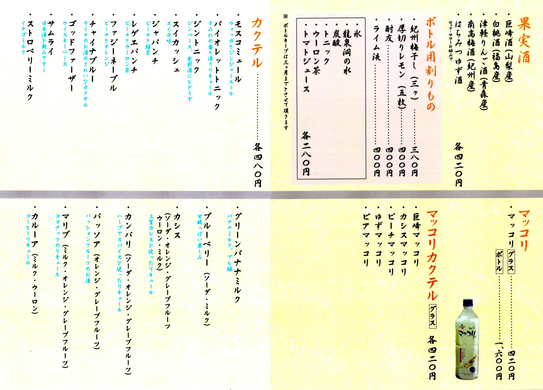 二戸大吉メニュー表