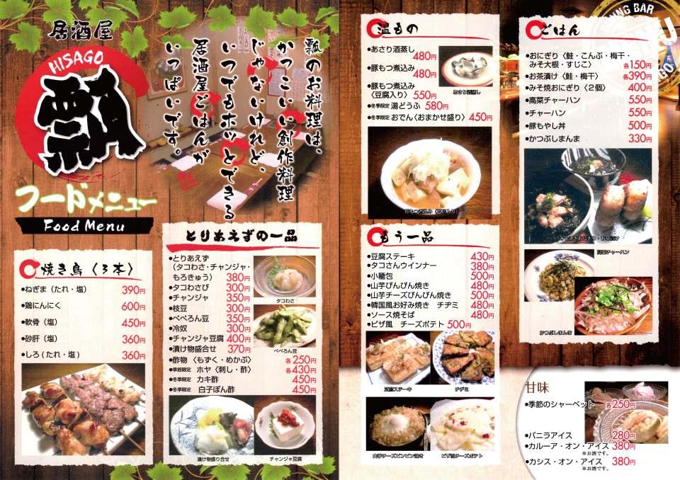二戸居酒屋瓢メニュー表1