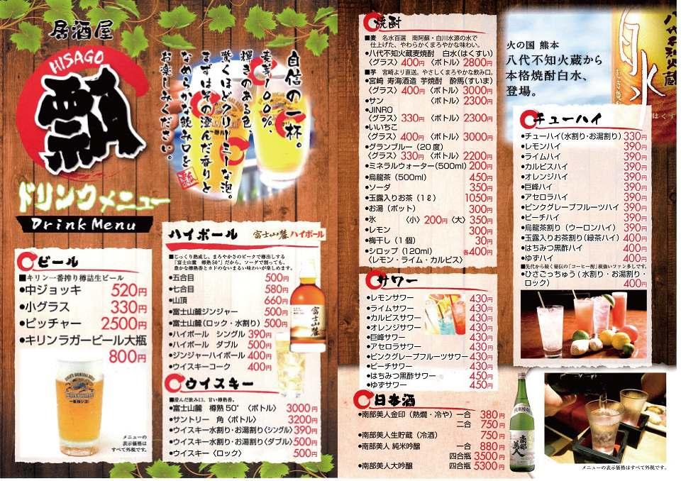 二戸居酒屋瓢メニュー表3