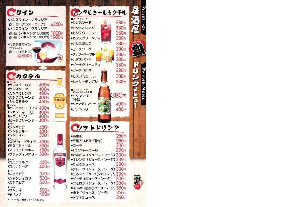 二戸居酒屋瓢メニュー表4