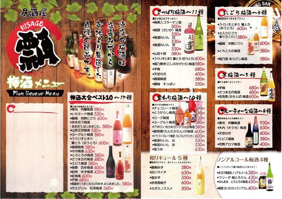 二戸居酒屋瓢メニュー表5