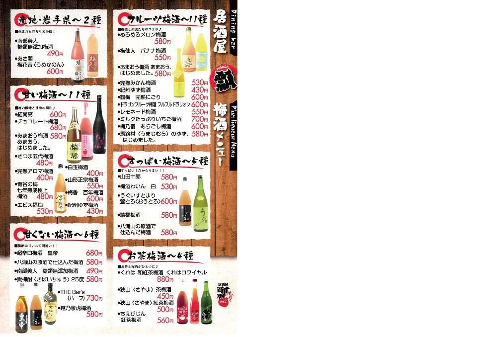 二戸居酒屋瓢メニュー表6