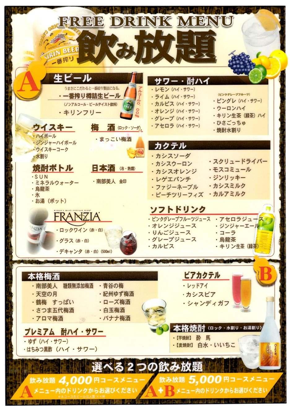 二戸居酒屋瓢飲み放題メニュー表