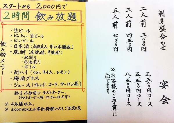 二戸鮨処 たけ田メニュー表