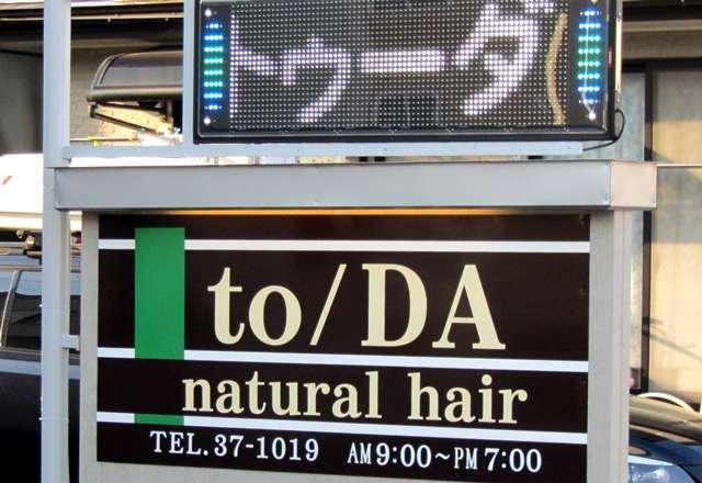 二戸 to/DA natural hair 白髪をさりげなく目立たなくする白髪ぼかし