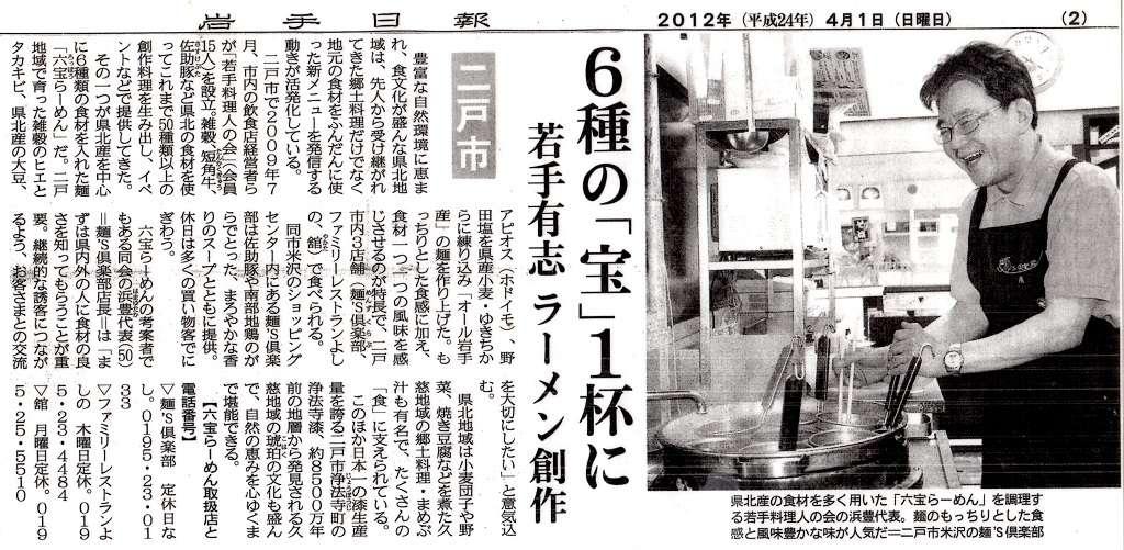 麺's 倶楽部(めんずくらぶ)メディア出演