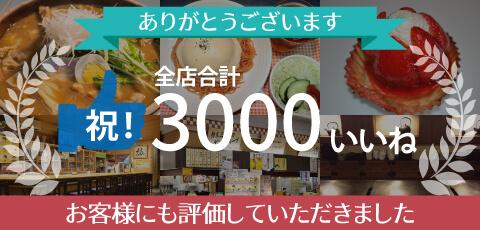 「3000いいね!」 ありがとうございます。