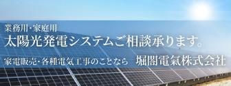 二戸 堀閤電氣株式会社 太陽光発電
