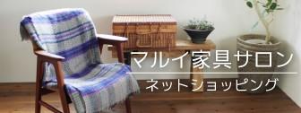 二戸マルイ家具サロン