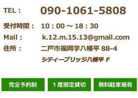 二戸アロマハウスピュアカタン店舗info