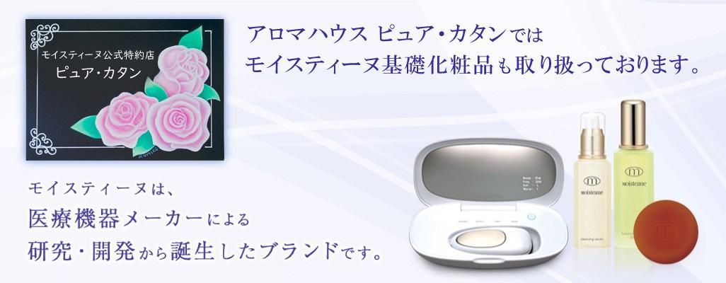 二戸アロマハウスピュアカタン モイスティーヌ基礎化粧品
